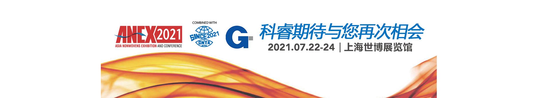 亞洲非織造材料展覽會及上海國際非織造材料展覽會2021-1